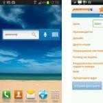 Великденски подарък от Pazaruvaj: Внимание, Android фенове!