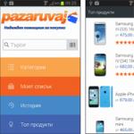 Пролетно прераждане на Android приложението Pazaruvaj