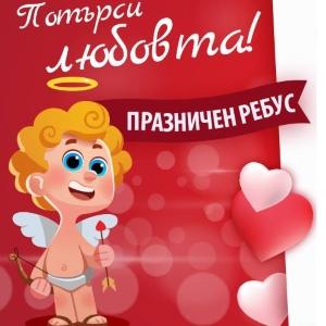 Играта Потърси любовта ви очаква на Фейсбук!